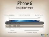 CHINA YA DIO A CONOCER LAS NOVEDADES DEL IPHONE 6 ¡DESCÚBRELAS!